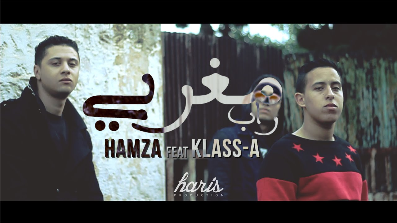 Hamza lever du soleil official video for Film maghribi chambra 13