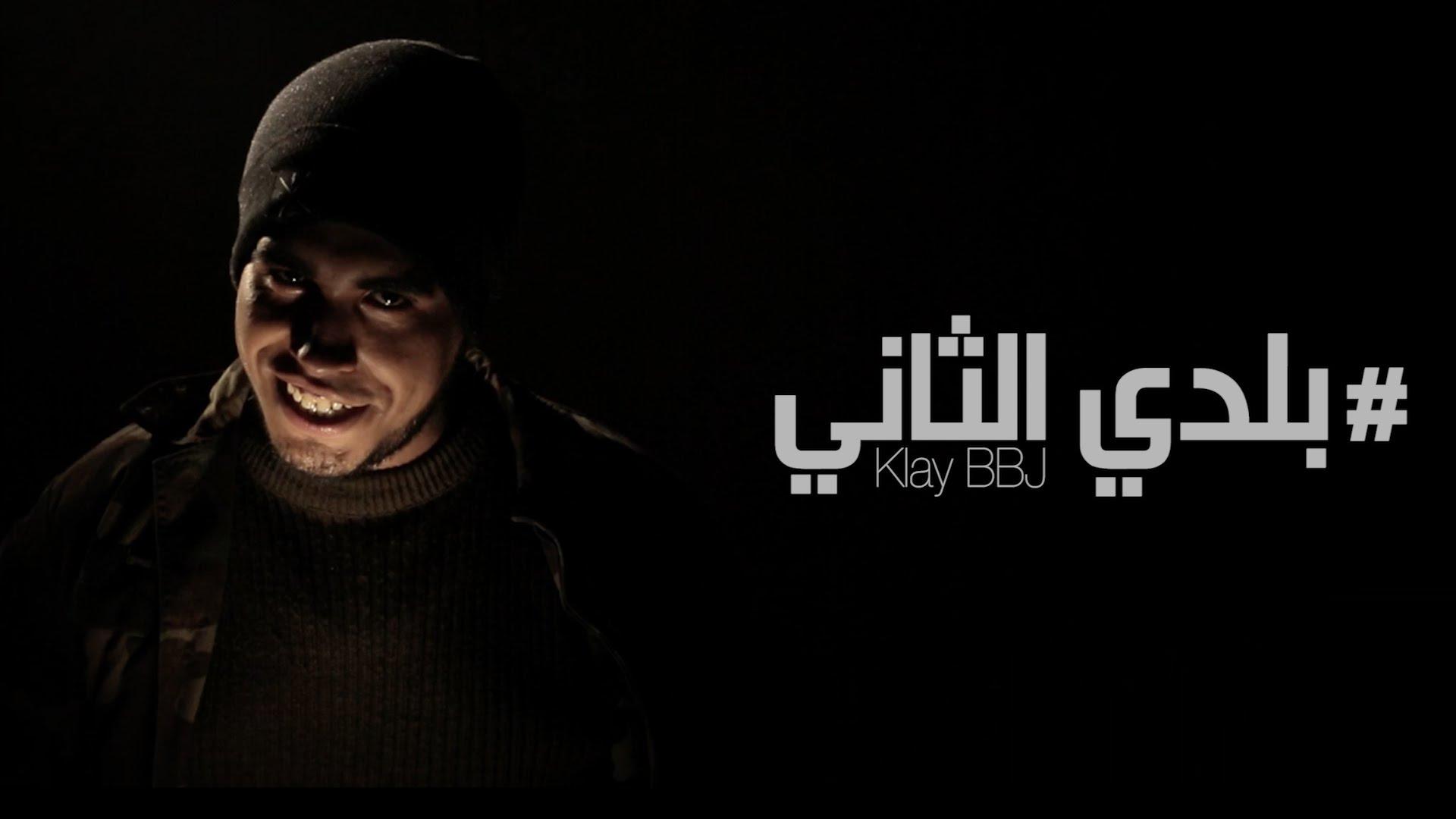 klay-bbj-baladi-al-theni