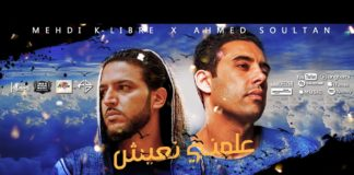 MEHDI K-LIBRE feat AHMED SOULTAN 3ELMNI N3ICH