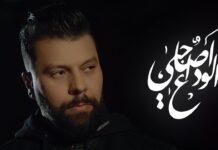 Muslim Lwada3 a Sahbi