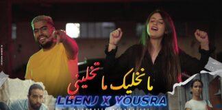 Lbenj feat Yousra Mankhalik Matkhalini